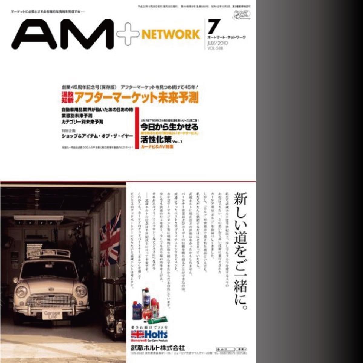 CLEFS毛ばたき + AM NETWORK 2010年7月号