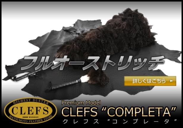 """自動車用毛ばたき CLEFS(クレフス """"コンプレータ"""")"""