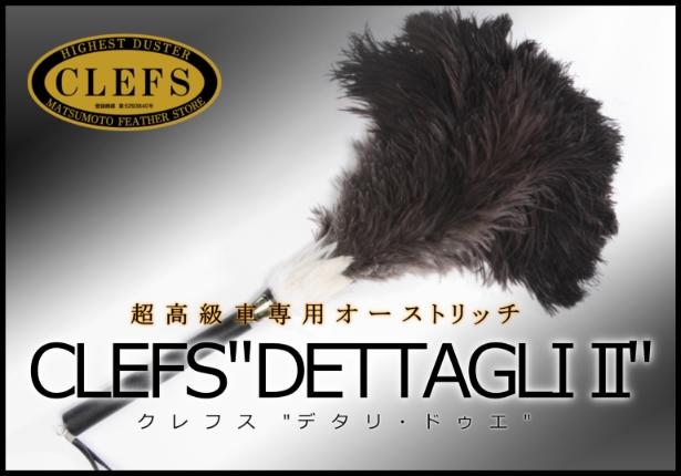 毛バタキ CLEFS