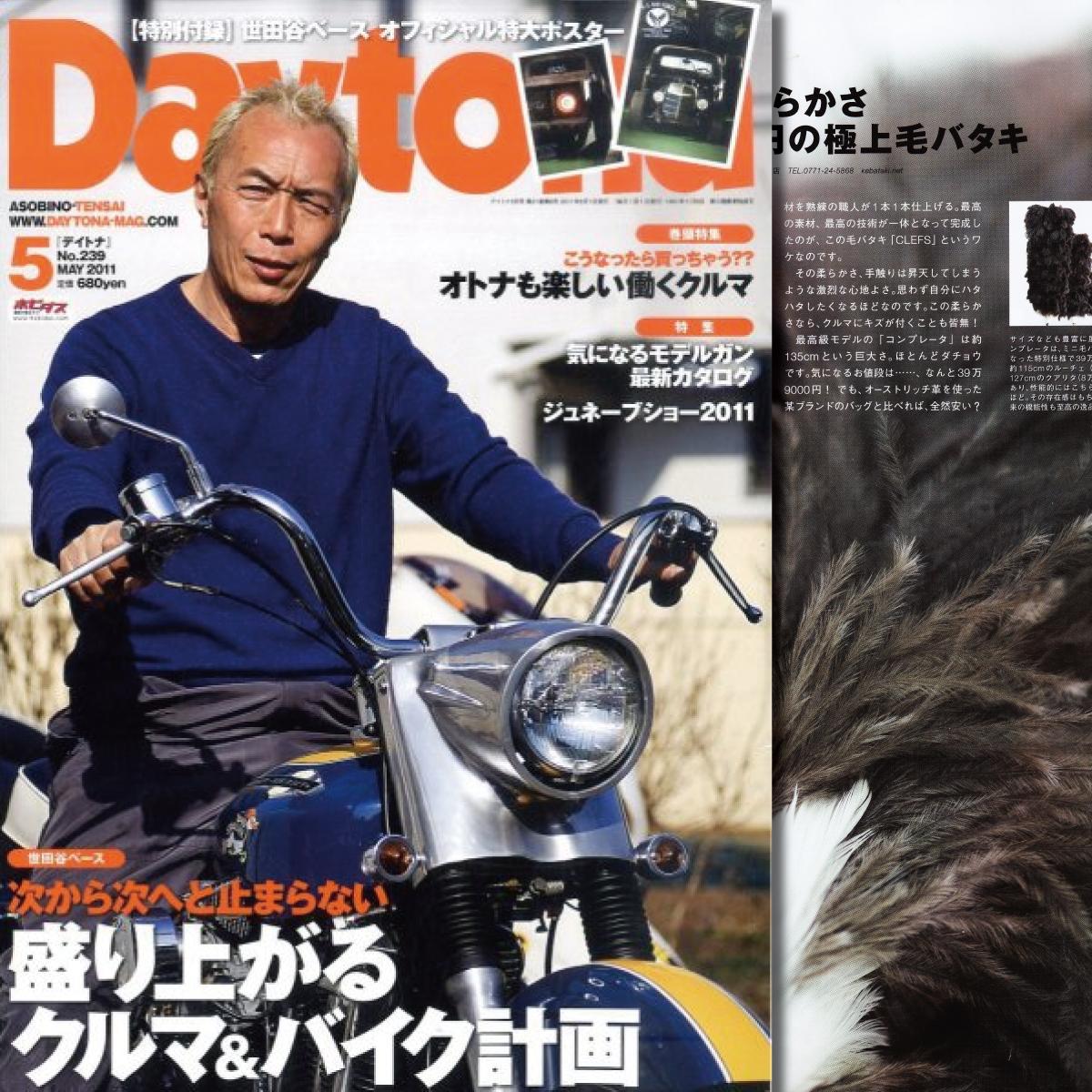 Datyona 5月号掲載毛ばたき CLEFS(クレフス)