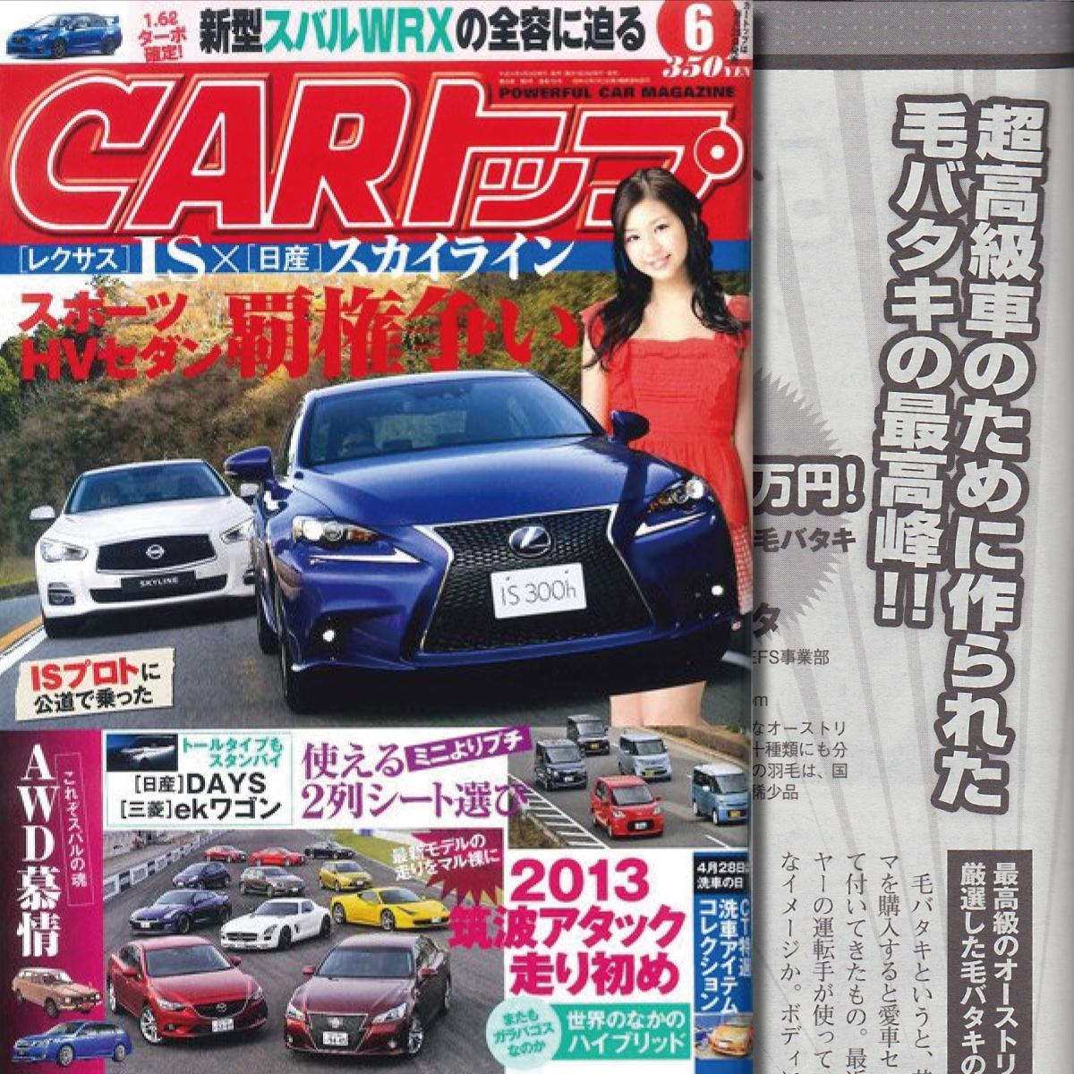 『CLEFS』がCARトップ 6月号に掲載されました。