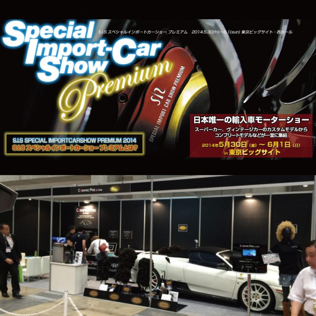 S.I.S スペシャルインポートカーショープレミアム2014に出展しました!