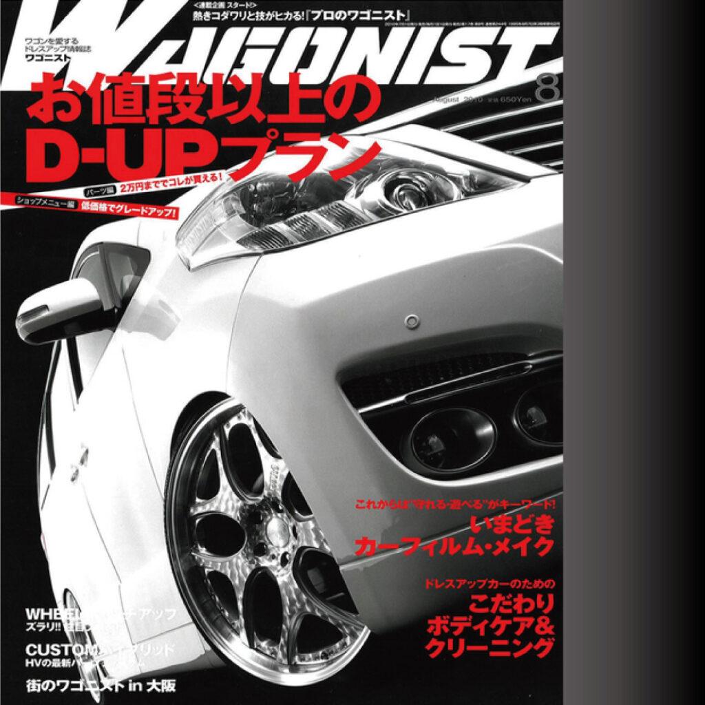 WAGONIST(ワゴニスト) 2010年8月号に掲載されました!